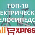 10 лучших электровелосипедов с АлиЭкспресс