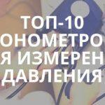 12 лучших тонометров